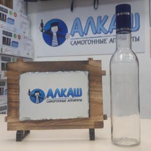 Бутылка АЛКАШ 0,5 литра