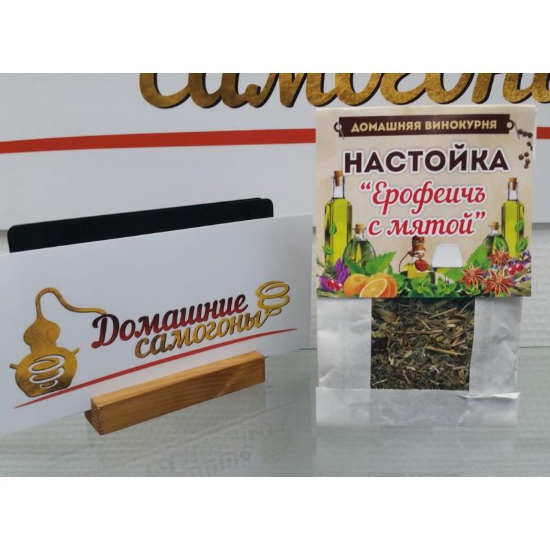 Настойка Домашняя винокурня «Ерофеич с мятой», 50 гр