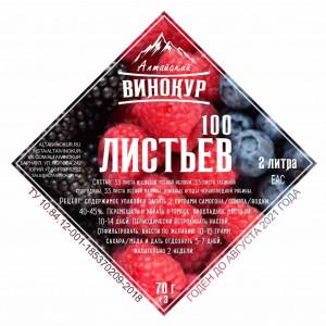 """Настойка """"Алтайский винокур"""" 100 листьев. Набор трав и пряностей"""