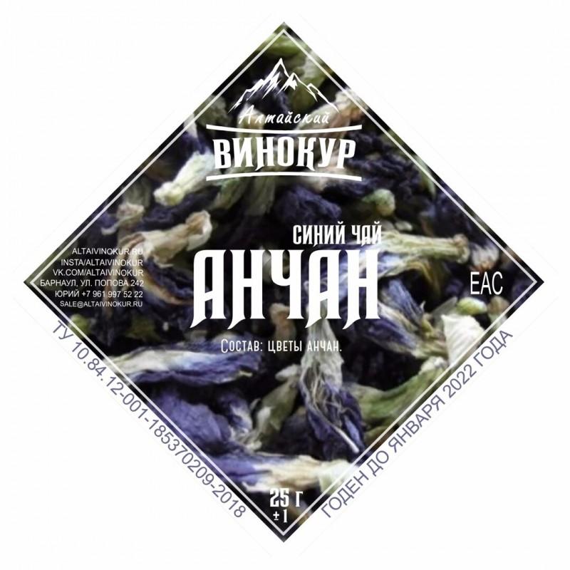 """Настойка """"Алтайский винокур"""" Анчан (синий Тайский чай). Моно набор"""