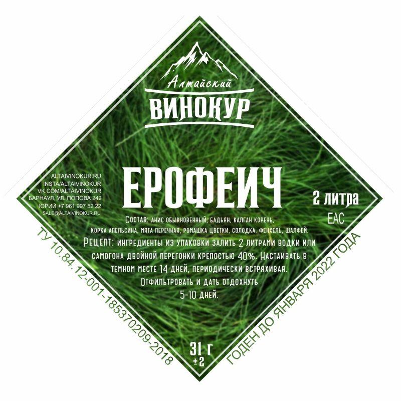 """Настойка """"Алтайский винокур"""" Ерофеич. Набор трав и пряностей"""