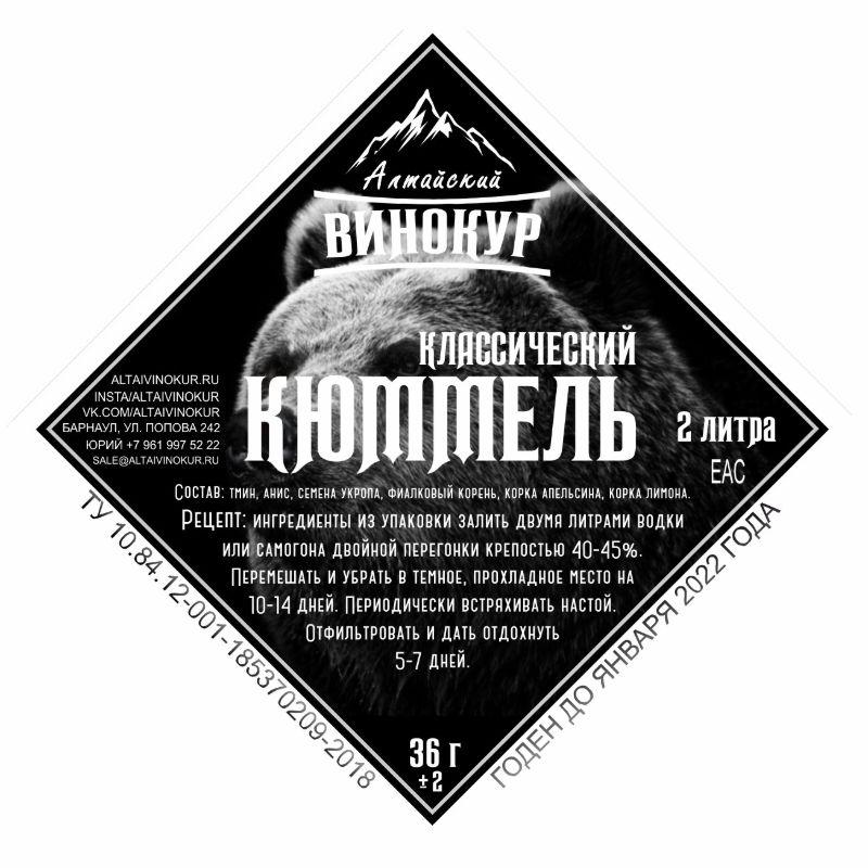 """Настойка """"Алтайский винокур"""" Кюммель классический. Набор трав и пряностей"""