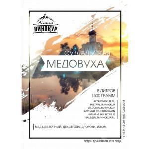 """Настойка """"Алтайский винокур"""" Медовуха Суздальская"""