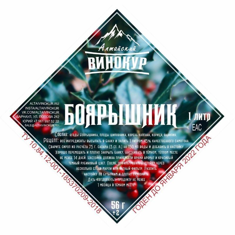 """Настойка """"Алтайский винокур"""" Настойка Боярышника. Набор трав и пряностей"""