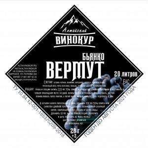 """Настойка """"Алтайский винокур"""" Бьянко вермут. Набор трав и пряностей"""