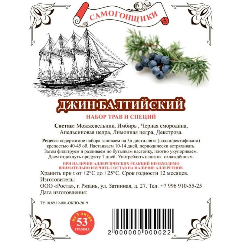 "Набор для настаивания ""Джин балтийский"" 53 гр"