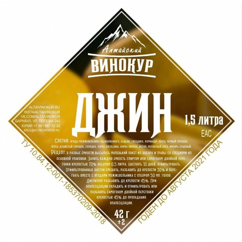 """Настойка """"Алтайский винокур"""" Джин. Набор трав и пряностей"""