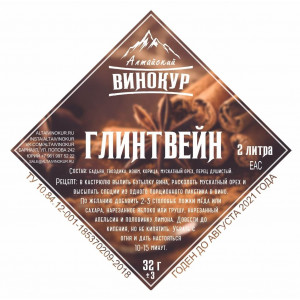 "Настойка ""Алтайский винокур"" Глинтвейн. Набор трав и пряностей"