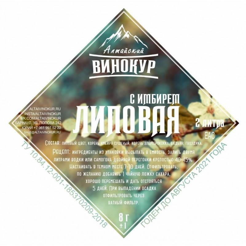 """Настойка """"Алтайский винокур"""" Липовая с имберем. Набор трав и пряностей"""