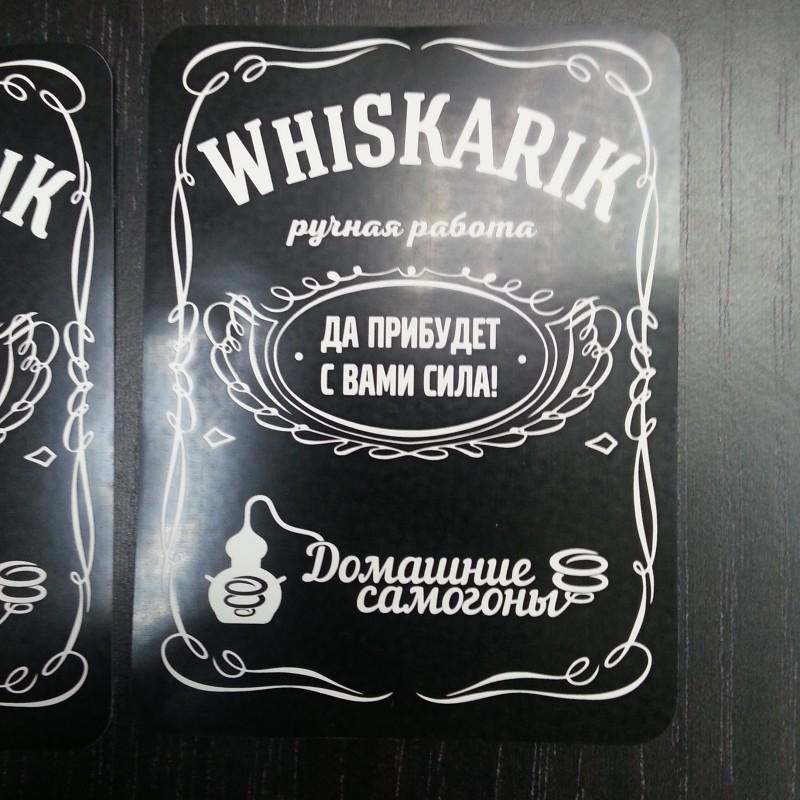 Наклейки на бутылку с логотипом Домашние самогоны(10 штук)